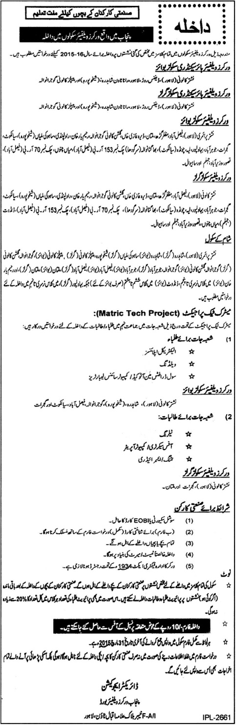 Admission 2018 Punjab Workers Welfare Schools